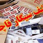 کشف انواع سیگار خارجی قاچاق در بناب