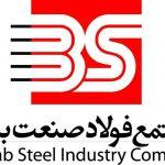 حضور مجتمع فولاد صنعت بناب در نمایشگاه بین المللی بازسازی سوریه