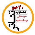 فراخوان بیستمین جشنواره تئاتر شهرستانی فجر انقلاب بناب منتشر شد