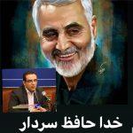 پیام تسلیت فرماندار شهرستان بناب در پی شهادت سردار سلیمانی