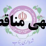 آگهی مناقصه مرحله اول نوبت اول / احداث فضای سبز میدان معلم و میدان سپاه پاسداران