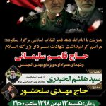 با حضور معاون حشدالشعبی عراق، بزرگداشت سردار شهید سلیمانی و ابومهدی المهندس در بناب برگزار می شود