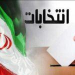 با اعلام ستاد انتخابات کشور؛ صحت انتخابات در ۶ حوزه انتخابیه آذربایجان شرقی تایید شد