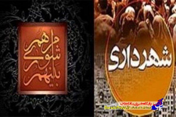 جایگزینی دومین عضو علی البدل به جمع شورای شهر بناب