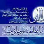 دعای آخرین جمعه شب ماه شعبان