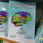 کتاب جدید پژوهشگر و مخترع فعال بنابی در حوزه سلامت دیجیتال ، با موضوع پیشگیری از ابتلا به بیماری آلزایمر ، منتشر شد