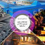 ثبت ۷ ركورد جديد توليد در مجتمع فولاد صنعت بناب
