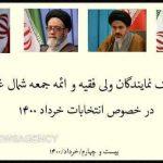 در آستانه ۲۸ خرداد نمایندگان ولی فقیه در شمال غرب کشور بیانیه مشترکی صادر کردند